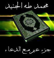 21 - Surah al-Qadr.mp3