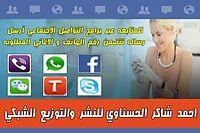 شما حمدان بعنوان ليش تسال 2014.mp3