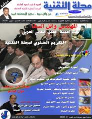مجلة التقنية العدد التاسع.pdf