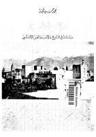 محطات أندلسية دراسات في التاريخ والأدب والفن الأندلسي.pdf