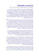 قتل النفس في الجهاد الاكبر.doc