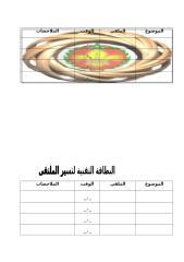 (2) الملاحضات.doc
