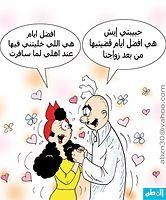 كاريكاتير عن المراة بس لا يفوتوا الشباب اوعى 13_online.bmp?rnd=0