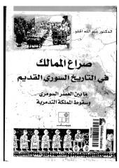 صراع الممالك في التاريخ السوري القديم ما بين العصر السومري وسقوط مملكة تدمر.pdf