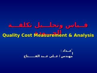 قياس وتحليل تكلفة الجودة.ppt