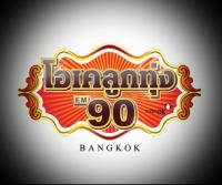 FM 90 OK. Top 20 ( 03. แก่คอย - เจี๊ยบ เบญจพร อาร์ สยาม.mp3