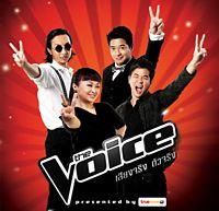 The Voice Thailand - จิมมี่ VS อิงกฤต - สุดใจ - 19 Oct 2014 (1).mp3