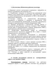 ГНВП (лекции).doc