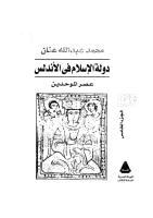 دولة الإسلام الموحدين5.pdf