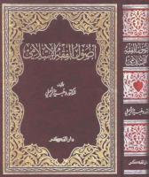 أصول الفقه الإسلامي.pdf