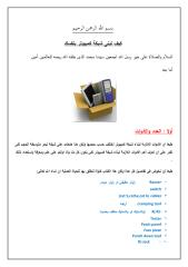 howtobuildnetwork.pdf