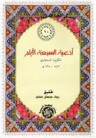 أدعية السبعة الأيام المكزون السنجاري - نصيري.pdf