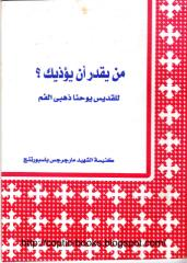 من يقدر ان يؤذيك - يوحنا ذهبي الفم httpcoptic-books.blogspot.com.pdf