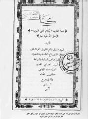 شفاء القلوب بكلام النبي المحبوب.pdf