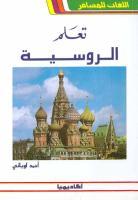تعليم اللغة الروسية.pdf