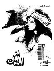 ام المماليك..اعظم امراة مصرية في القرن ال18.pdf