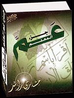 Track 24 - Al-Layl.mp3