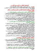 اليقظة الفكرية بالمشرق العربي.doc
