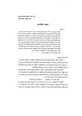 کوروش ذوالقرنین - محمد ابراهیم باستانی پاریزی.pdf