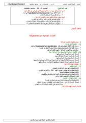 الهندسة الوراثية.pdf