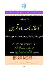 Aghaaznaame-Safar-1430.pdf