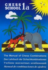Chess School 1a - Ivashchenko.pdf
