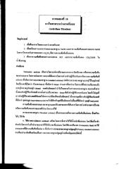 การทดลองเคมี ครั้งที่ 9.pdf