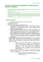 Технология текущего и капитального ремонта скважин.doc