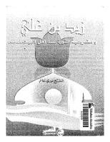 زيد بن علي و مشروعية الثورة عند أهل البيت .pdf