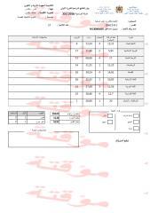 2باك ع إن.pdf