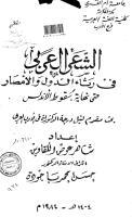 الشعر العربي في رثاء الدول والأمصار حتى نهاية سقوط الأندلس - الرسالة العلمية.pdf