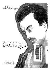 مناجاة الروح..جبران خليل جبران.pdf