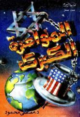 مصطفى محمود .. المؤامرة الكبرى.pdf